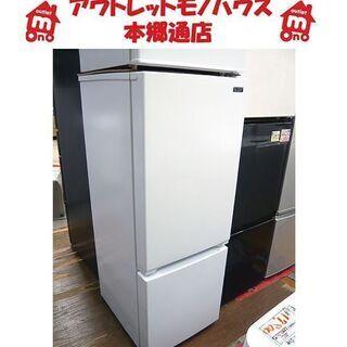 札幌 2019年製 156L 2ドア冷蔵庫 ヤマダ電機 Y…