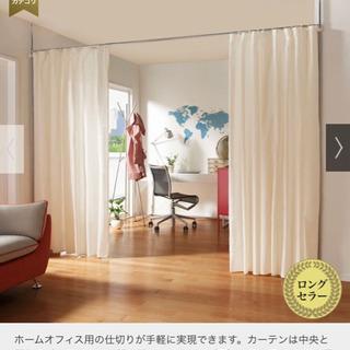 ディノスの仕切りカーテン【年内引き渡しで500円引き】