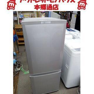 札幌 2017年製 146L 2ドア冷蔵庫 三菱 MR-P15A...