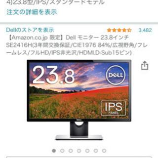 Dell モニター 23.8inch
