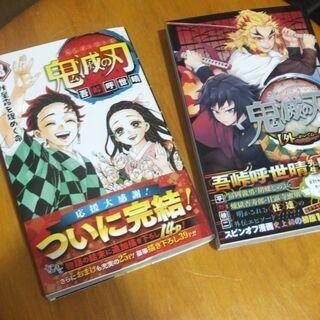 鬼滅 の刃コミック23巻と外伝 2冊セット 新品未開封