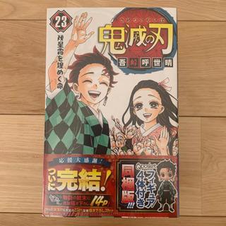 【ネット決済】定価以下!爆安 鬼滅の刃 23巻 フィギュア付き 5冊