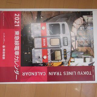 【未使用】2021年版「東急線電車カレンダー」