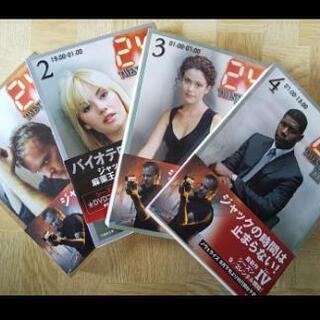 24 TWENTY FOUR 文庫本 1~4巻