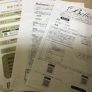 ノア シートカバー Beiiezza 新品未使用 − 広島県