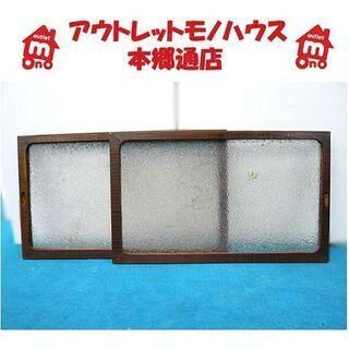 【2枚組 ダイヤガラス 木枠付き】横41,2cm ゆらゆらガラス...