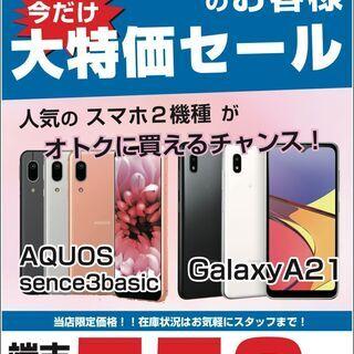人気のAndroid2機種が本体代金550円!大特価!