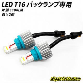 T16 LED バックランプ球