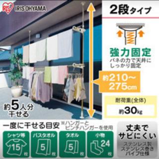 無料 突っ張りベランダ物干し竿受け 物干し台 アイリスオーヤマ - 京都市