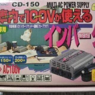 メルテック 未使用 家庭用電源 インバーター CD150 …