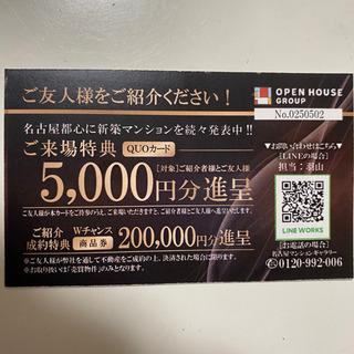 オープンハウス🏠見学 QUOカード5000円