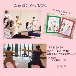 【12月23日伊奈】ママと赤ちゃんのヨガ体験会☆クリスマス足形付き
