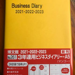 値下げしました‼️未使用 新品 3年使用できる手帳