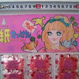 懐かしい「紙せっけん・紙石鹸・ペーパーソープ」昭和レトロ駄菓子屋...