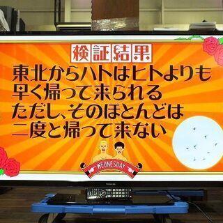 【苫小牧バナナ】動作品 東芝 REGZA 50G5 50イ…