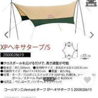 【ネット決済・配送可】Colemanタープ XPヘキサタープ S