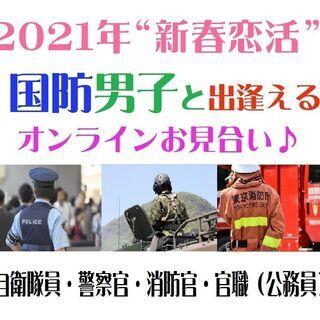【ZOOM婚活♪】国防職の男性と出逢えるオンラインイベント~九州編~