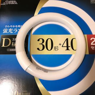 蛍光ランプ30形