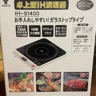 新品⭐︎卓上型IH調理器