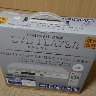 ☆[新品未開封]HDMI端子付高画質DVDプレーヤー☆