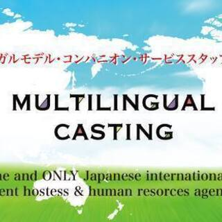 日本語と広東語でお仕事できるイベントスタッフを募集!