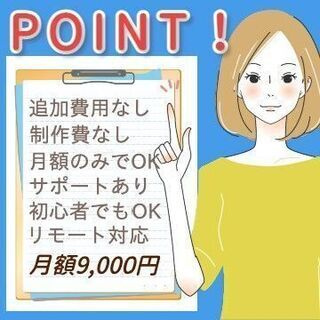 【New】ホームページ制作受付募集中です♪【おかげさまで大好評!】