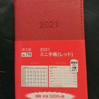【新品】2021ミニ手帳(レッド)