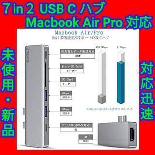 USB C ハブ Macbook Air Pro 対応 超…