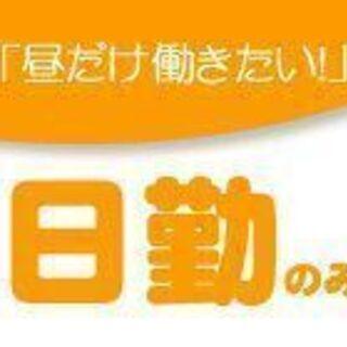 【12月&1月に働ける方急募!!】週1日~でもOK!働きたい日数...