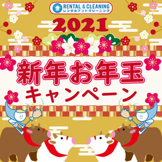 新年お年玉キャンペーン! 神戸のハウスクリーニング屋 レンクリで...