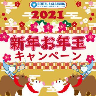 新年お年玉キャンペーン! 九州のハウスクリーニング屋 レンクリで...