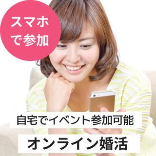 オンライン婚活パーティー❀1/21(木)20時~❀20代30代❀...