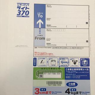 レターパックライト 1枚 355円