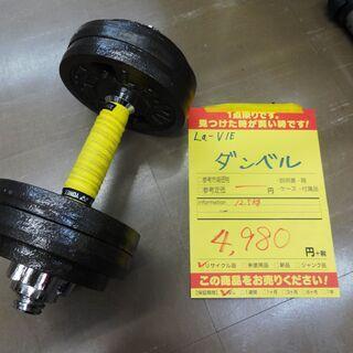 La-VIE ダンベル 中古品 12.5Kg