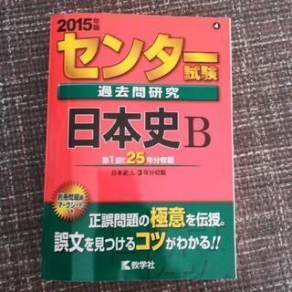 センター試験過去問研究 日本史B 2015年版