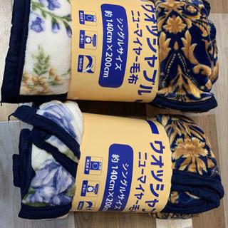 シングル用毛布2枚セット(新品未使用)