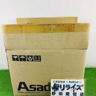 アサダ AP140 エコセーバー【リライズ野田愛宕店】【店頭取引...