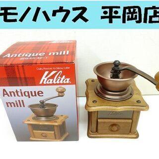 コーヒーミル コーヒー 豆挽き 新品未使用品 カリタ Kalit...