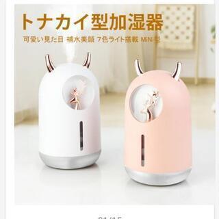 新品未使用ピンク色  クリスマスプレゼント加湿器 卓上