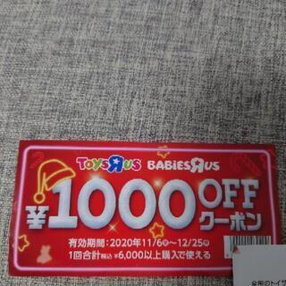 トイザらス1000円OFFクーポン