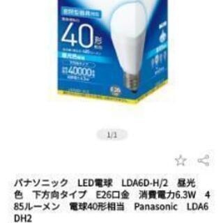取り引き中 LED電球 E26金口 中古 7個 - 西牟婁郡