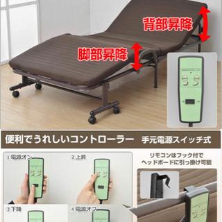 ★【新品未使用】山善 折りたたみベッド 電動 シングル 耐荷重 ...
