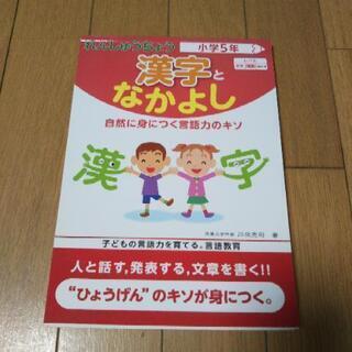 五年生。とにかく文章が面白くて楽しい漢字ドリル‼️