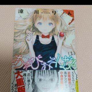 あそびあそばせ 1.2巻 セット - 本/CD/DVD