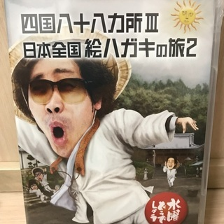 【ネット決済・配送可】水曜どうでしょう 26弾DVD 未開封品