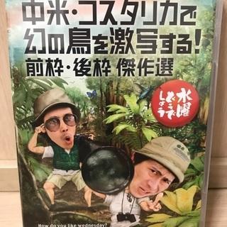 【ネット決済・配送可】水曜どうでしょう 22弾DVD 未開封品