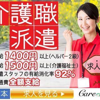 西脇市★日勤帯のみで時給1500円以上も可能!土日祝休みOK!高...