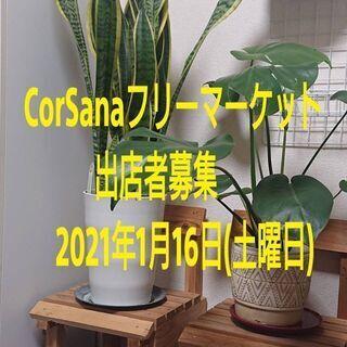 2021年1月16日岡崎市図書館りぶらにてフリーマーケット…