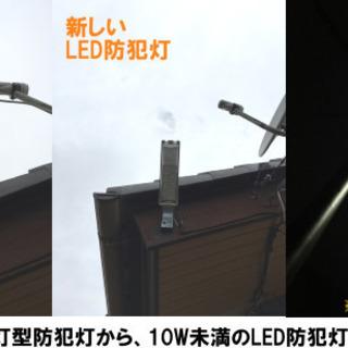 水戸市で、LED防犯灯の取付工事