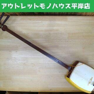 三味線 本体のみ 細棹 正寸 中棹 経木使用 和楽器 札幌…